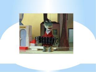 Он играет на гармошке Для прохожих на дорожке Не возьму, я что-то в толк. Игр