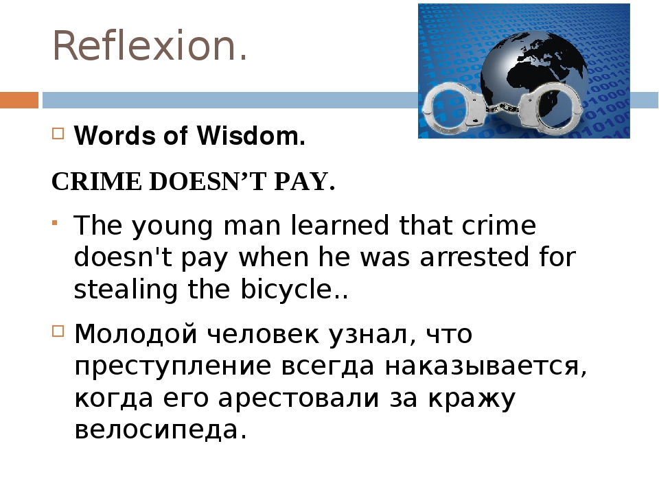 Reflexion. Words of Wisdom. CRIME DOESN'T PAY. The young man learned that cri...