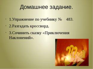 Домашнее задание. 1.Упражнение по учебнику № 483. 2.Разгадать кроссворд. 3.Со