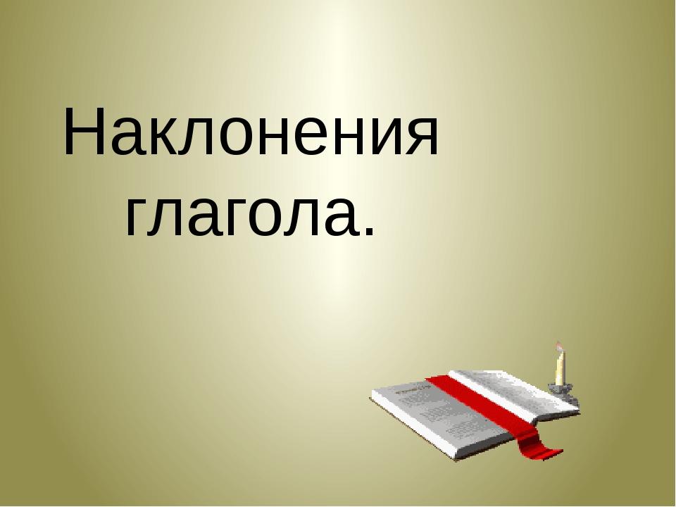 Наклонения глагола.