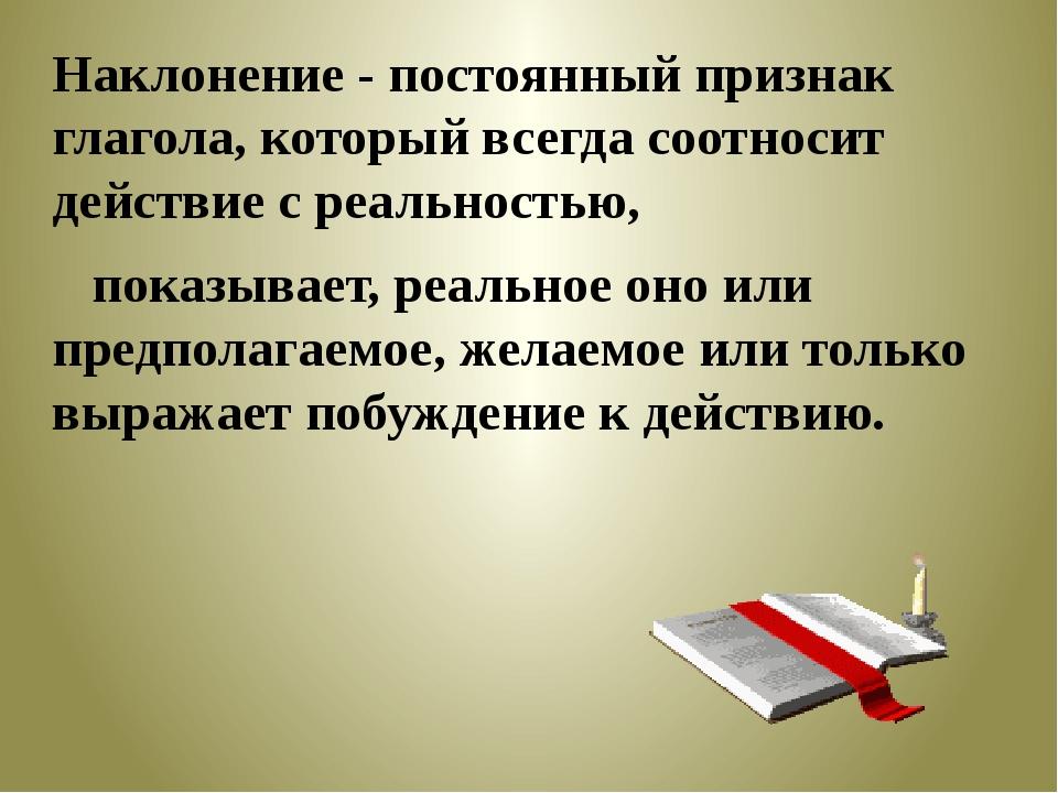 Наклонение - постоянный признак глагола, который всегда соотносит действие с...
