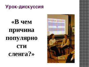 Урок-дискуссия «В чем причина популярности сленга?»