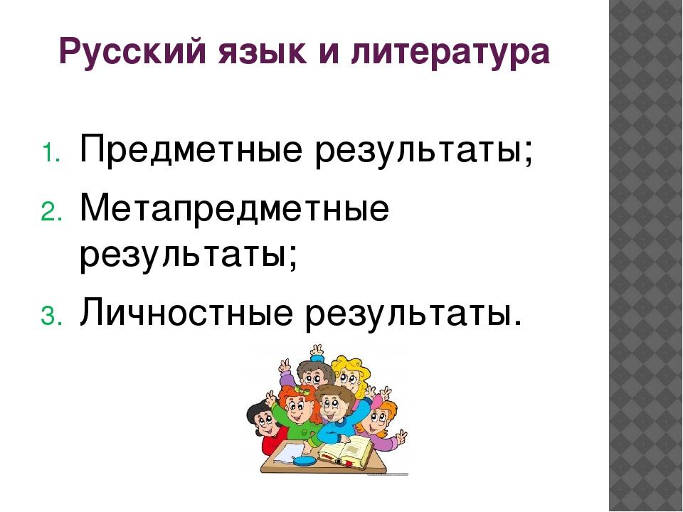 Русский язык и литература Предметные результаты; Метапредметные результаты; Л...