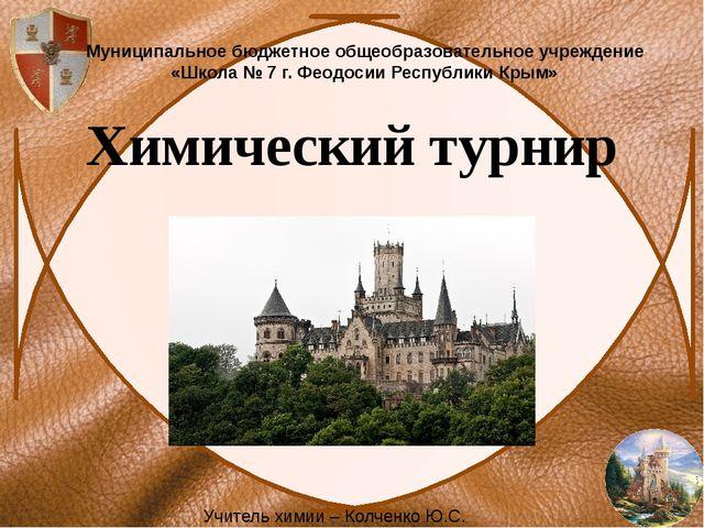 Химический турнир Муниципальное бюджетное общеобразовательное учреждение «Шко...