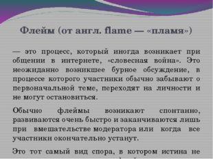 Флейм(отангл.flame—«пламя») — это процесс, который иногда возникает при