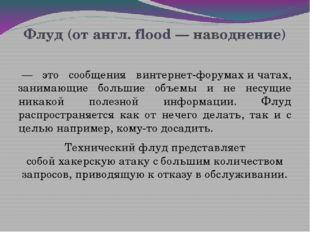 Флуд(отангл.flood— наводнение) — это сообщения винтернет-форумахичатах