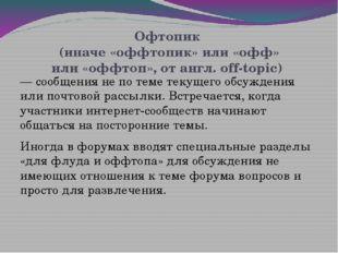 Офтопик (иначе«oффтопик»или«oфф» или «оффтоп», отангл.off-topic) — соо