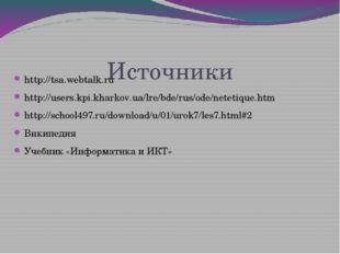 Источники http://tsa.webtalk.ru http://users.kpi.kharkov.ua/lre/bde/rus/ode/
