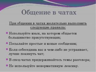 Общение в чатах При общении в чатах желательно выполнять следующие правила: