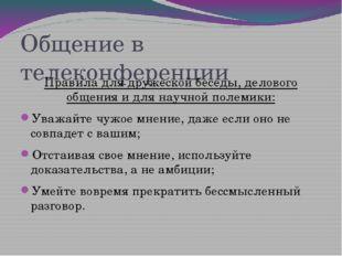 Общение в телеконференции Правила для дружеской беседы, делового общения и дл