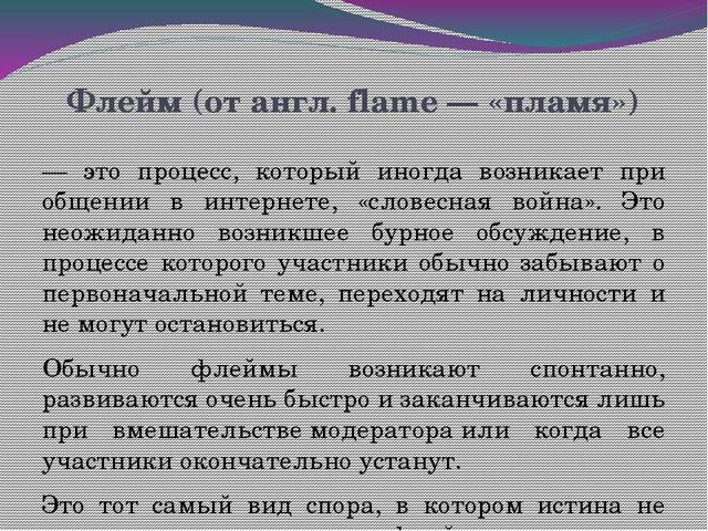 Флейм(отангл.flame—«пламя») — это процесс, который иногда возникает при...