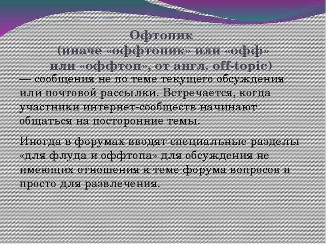 Офтопик (иначе«oффтопик»или«oфф» или «оффтоп», отангл.off-topic) — соо...