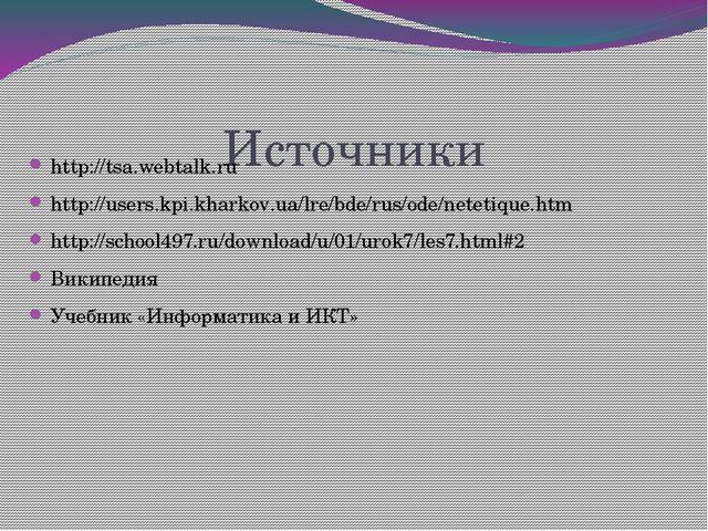 Источники http://tsa.webtalk.ru http://users.kpi.kharkov.ua/lre/bde/rus/ode/...