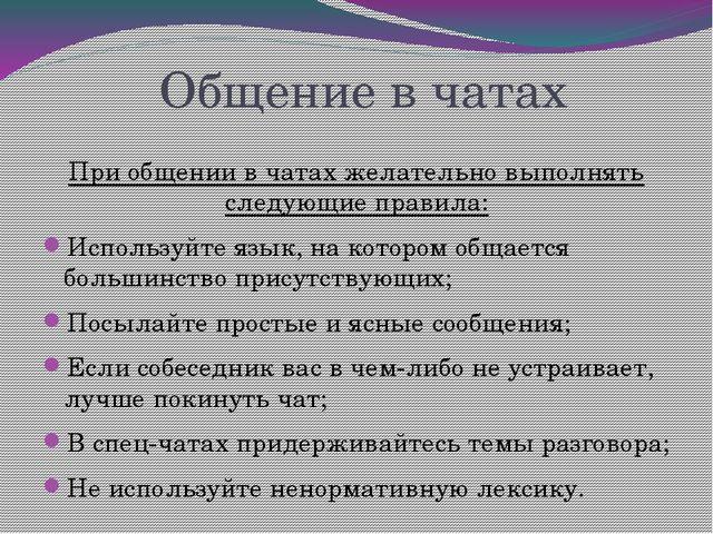 Общение в чатах При общении в чатах желательно выполнять следующие правила:...