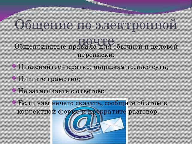 Общение по электронной почте Общепринятые правила для обычной и деловой переп...