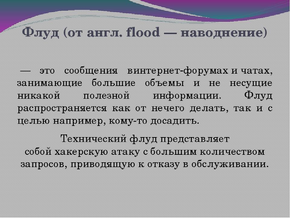 Флуд(отангл.flood— наводнение) — это сообщения винтернет-форумахичатах...