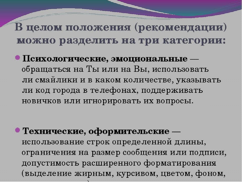 В целом положения (рекомендации) можно разделить на три категории: Психологич...