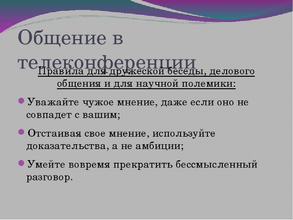 Общение в телеконференции Правила для дружеской беседы, делового общения и дл...