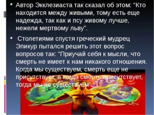 """Автор Экклезиаста так сказал об этом: """"Кто находится между живыми, тому есть"""