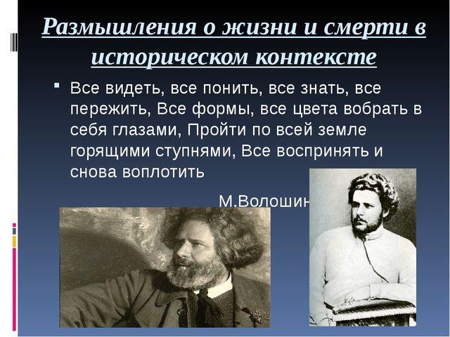 Размышления о жизни и смерти в историческом контексте Все видеть, все понить,...