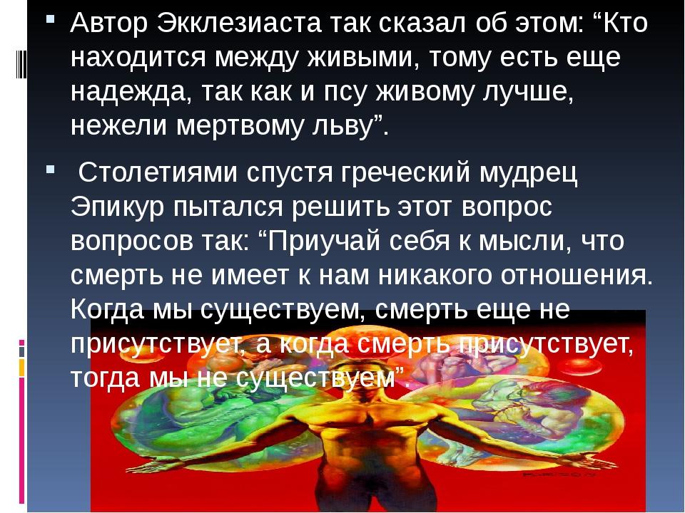 """Автор Экклезиаста так сказал об этом: """"Кто находится между живыми, тому есть..."""