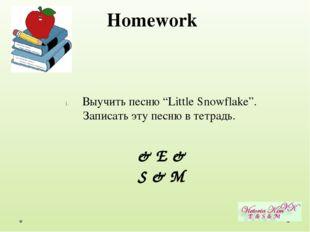 """Homework & E & S & M Выучить песню """"Little Snowflake"""". Записать эту песню в т"""