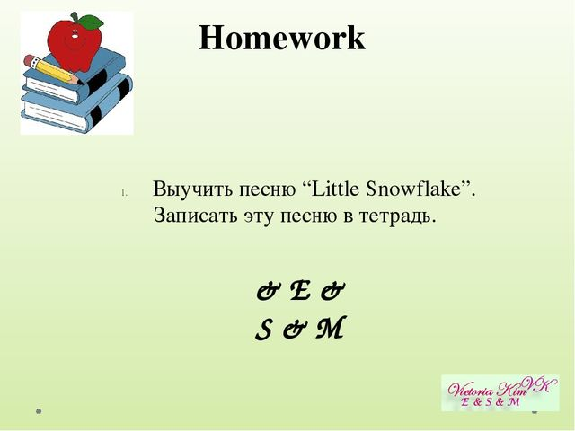 """Homework & E & S & M Выучить песню """"Little Snowflake"""". Записать эту песню в т..."""
