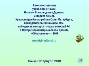Автор-составитель урока-презентации: Наталия Всеволодовна Дудкина, методист п