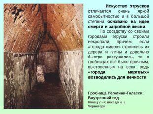 Гробница Реголини-Галасси. Внутренний вид Конец 7 – 6 века до н. э. Черветери