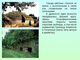 Города мёртвых строили из камня, с высеченными в скале или сложенными на земл