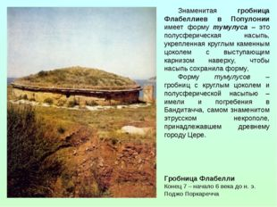 Гробница Флабелли Конец 7 – начало 6 века до н. э. Поджо Поркаречча Знаменита