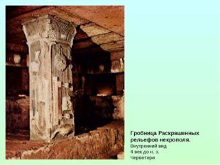 Гробница Раскрашенных рельефов некрополя. Внутренний вид 4 век до н. э. Черве