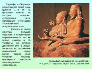 Саркофаг супругов из Бандитачча. VI в. до н. э. Терракота. Музей Виллы Джулиа