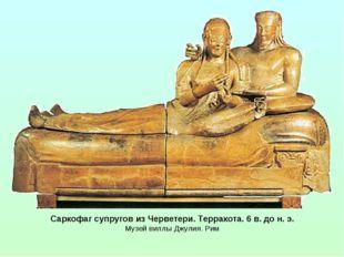 Саркофаг супругов из Черветери. Терракота. 6 в. до н. э. Музей виллы Джулия.