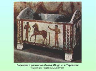 Саркофаг с росписью. Около 500 до н. э. Терракота Тарквиния. Национальный музей