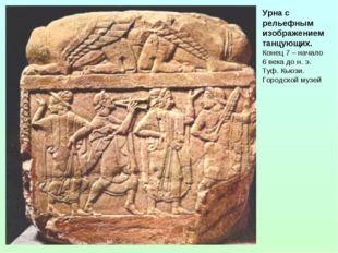 Урна с рельефным изображением танцующих. Конец 7 – начало 6 века до н. э. Туф
