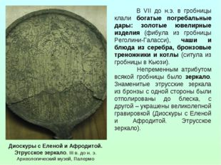 Диоскуры с Еленой и Афродитой. Этрусское зеркало. III в. до н. э. Археологиче