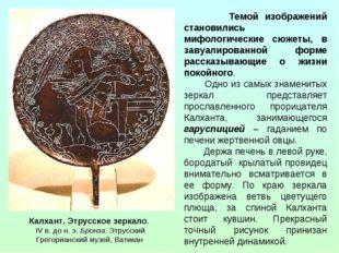 Калхант. Этрусское зеркало. IV в. до н. э. Бронза. Этрусский Грегорианский му