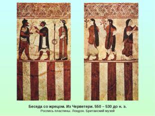 Беседа со жрецом. Из Черветери. 550 – 530 до н. э. Роспись пластины. Лондон.