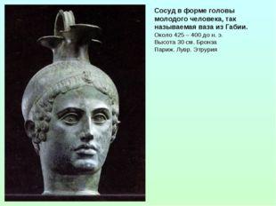 Сосуд в форме головы молодого человека, так называемая ваза из Габии. Около 4