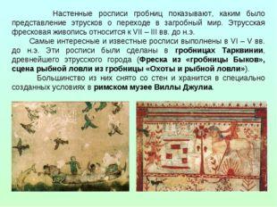 Настенные росписи гробниц показывают, каким было представление этрусков о пе