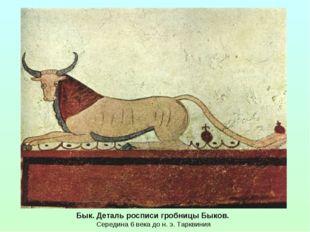Бык. Деталь росписи гробницы Быков. Середина 6 века до н. э. Тарквиния