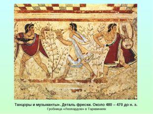 Танцоры и музыканты». Деталь фрески. Около 480 – 470 до н. э. Гробница «Леопа