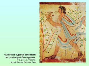 Флейтист с двумя флейтами из гробницы «Леопардов». V в. до н. э. Фреска. Музе