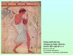 Этрусский мастер. Танцор на пиру. Деталь. Около 480 года до н. э. Высота 130