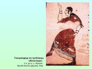 Танцовщица из гробницы «Жонглера». V в. до н. э. Фреска. Музей Виллы Джулиа,