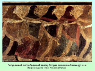 Ритуальный погребальный танец. Вторая половина 5 века до н. э. Из гробницы II