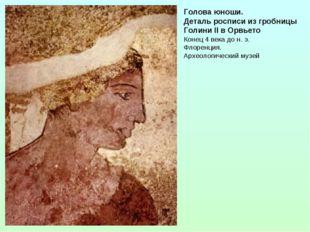 Голова юноши. Деталь росписи из гробницы Голини II в Орвьето Конец 4 века до