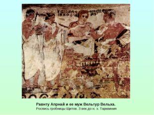 Равнту Апрнай и ее муж Вельтур Вельха. Роспись гробницы Щитов. 3 век до н. э.