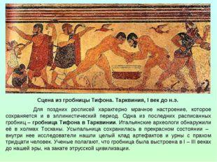 Сцена из гробницы Тифона. Тарквиния, I век до н.э. Для поздних росписей харак